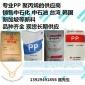 聚丙烯PP/�_�秤兰�/1600D,1020L/注塑�PP/薄壁制品PP料 高流��
